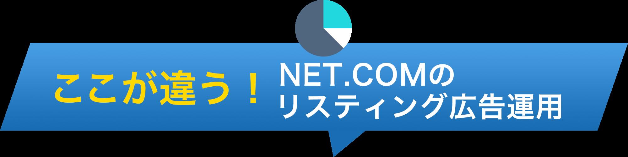 ここが違う!NET.COMのリスティング広告運用
