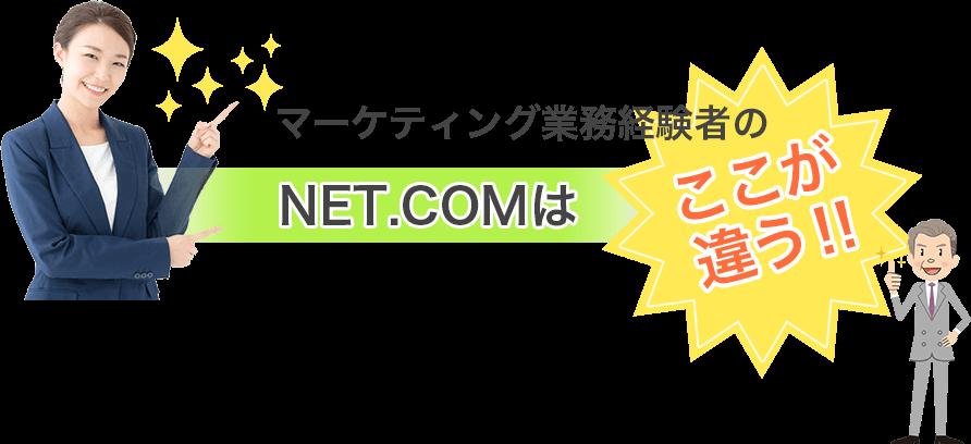 マーケティング業務経験者のNET.COMはここが違う